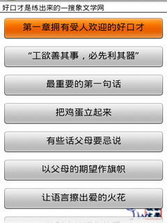玩免費書籍APP|下載好口才是练出来的 app不用錢|硬是要APP