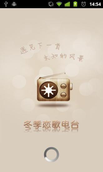冬季恋歌电台