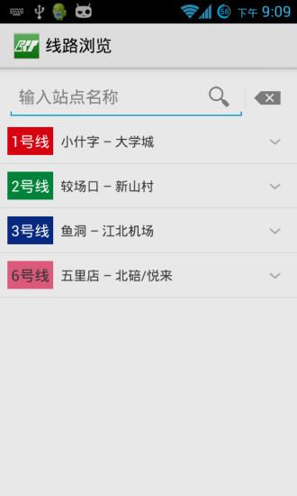 重庆地铁查询_重庆地铁票价_重庆地铁时刻表_重庆地铁 - 地铁线路图