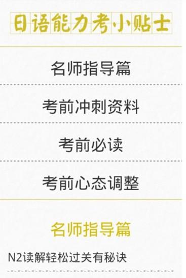 玩免費書籍APP|下載日语能力考小贴士 app不用錢|硬是要APP