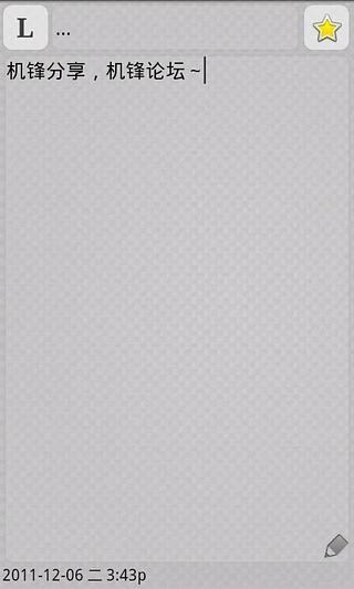 玩免費工具APP|下載星星记事本 app不用錢|硬是要APP