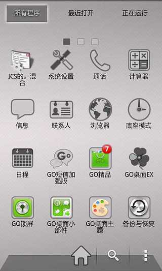 玩工具App|GO主题-简约灰白免費|APP試玩