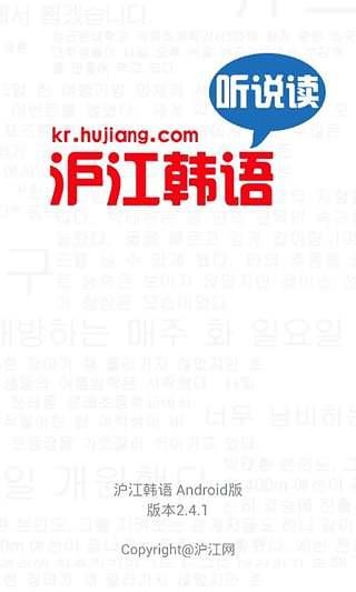 韩语听说读