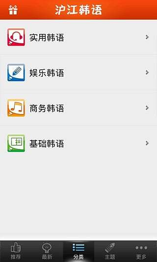 玩免費書籍APP|下載韩语听说读 app不用錢|硬是要APP