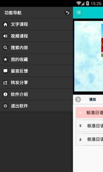 日语学习快速入门|玩教育App免費|玩APPs