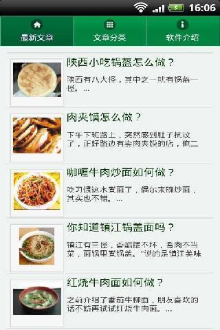 免費下載生活APP|中华面食家庭制作大全 app開箱文|APP開箱王