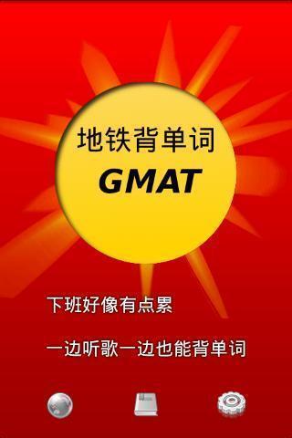 地铁背单词GMAT版