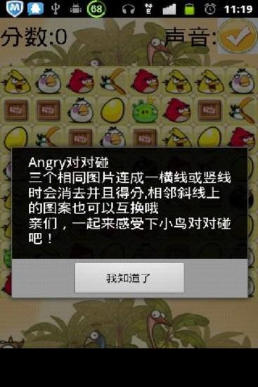 玩免費休閒APP|下載Angry对对碰 app不用錢|硬是要APP
