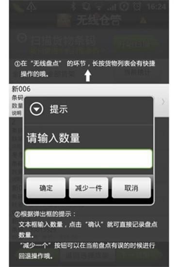 玩免費商業APP|下載无线仓管 app不用錢|硬是要APP