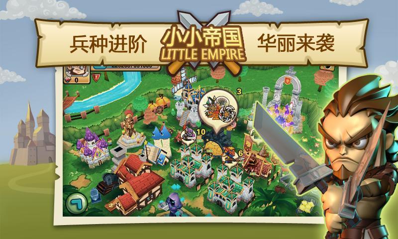 王者帝國1.0.4.apk 免費版下載- ApkHere.com