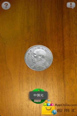 终级掷硬币