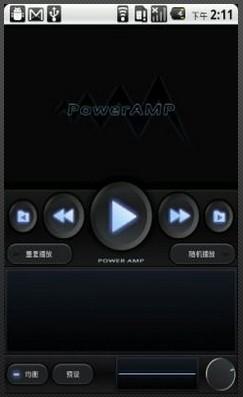 PowerAMP试用期重置