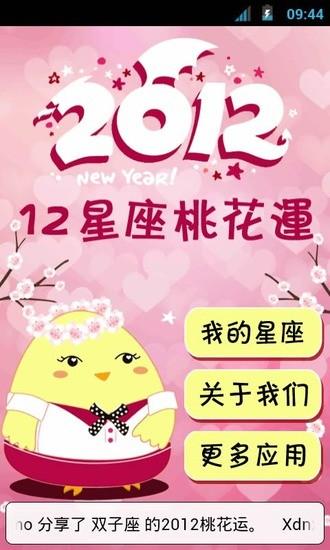 2012桃花运