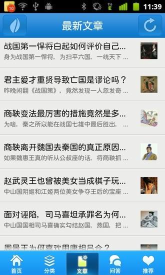 玩書籍App|先秦历史免費|APP試玩