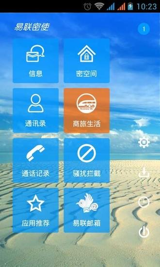 【免費程式庫與試用程式App】易联密使-手机安全专家-APP點子
