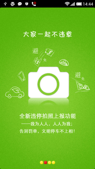 玩交通運輸App|车托帮路况导航电子狗(无地图)免費|APP試玩