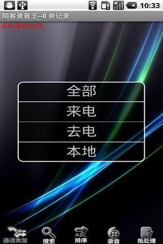 陌客录音王 完全汉化中文版