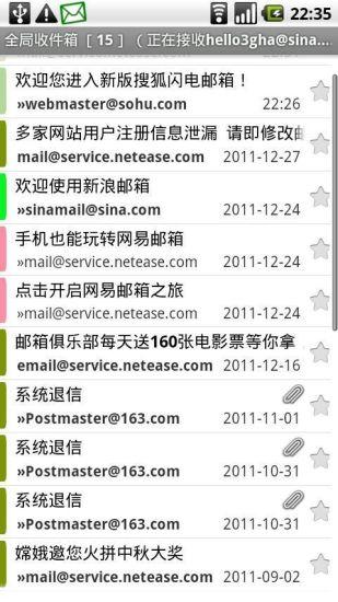 3G邮件客户端