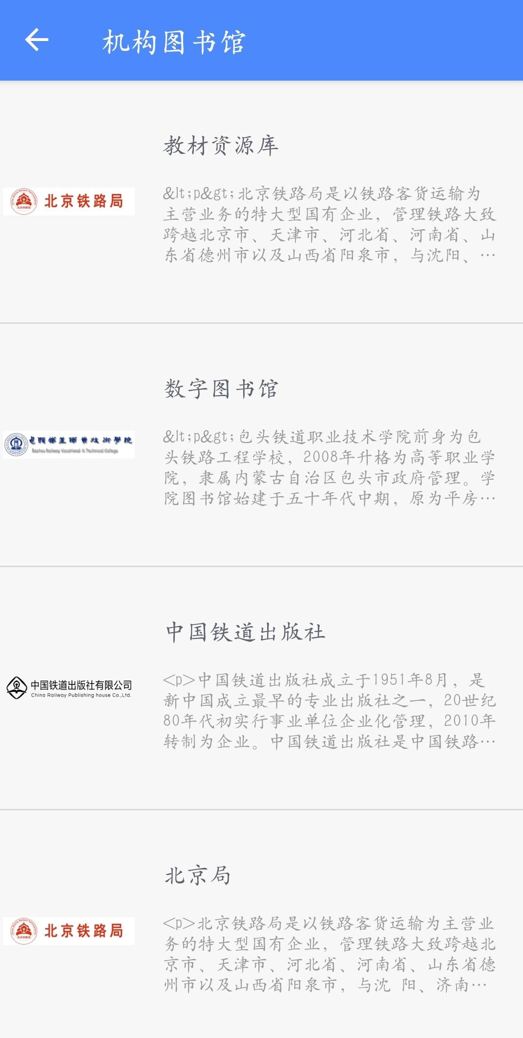 中铁客户端截图3
