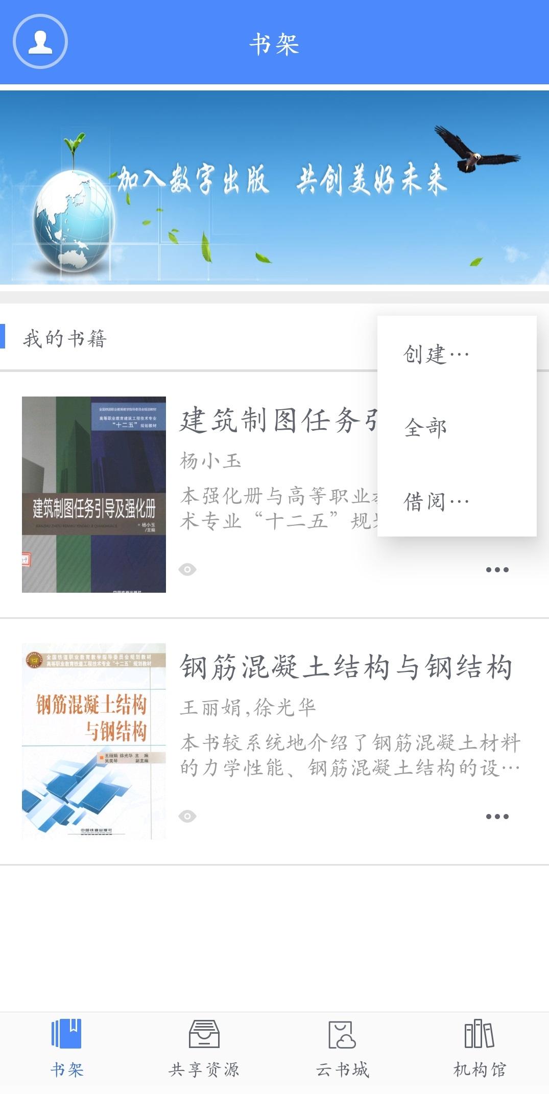 中铁客户端截图5