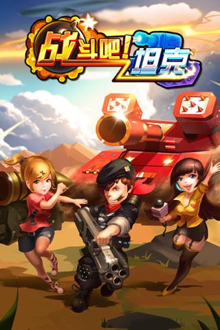 战斗吧!坦克游戏截图
