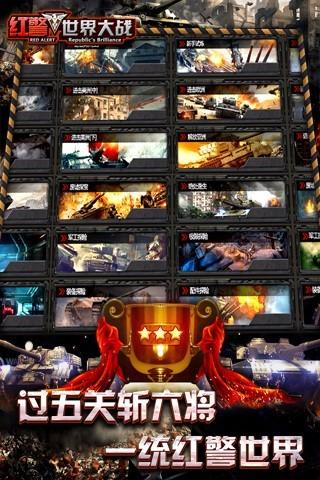 红警:世界大战截图4