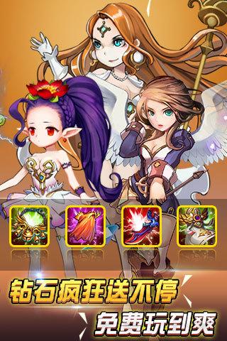 天使幻想截图3