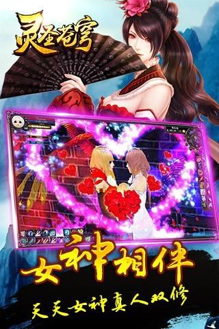 灵圣苍穹游戏截图