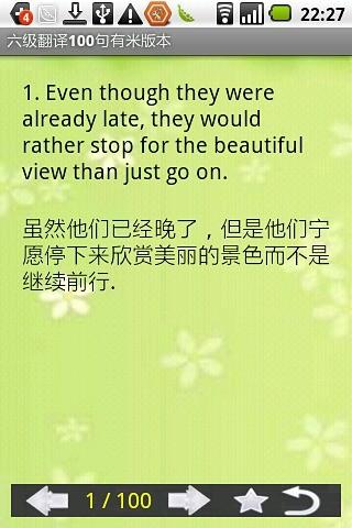 六级翻译100句