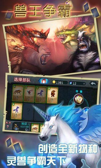 兽王争霸游戏截图
