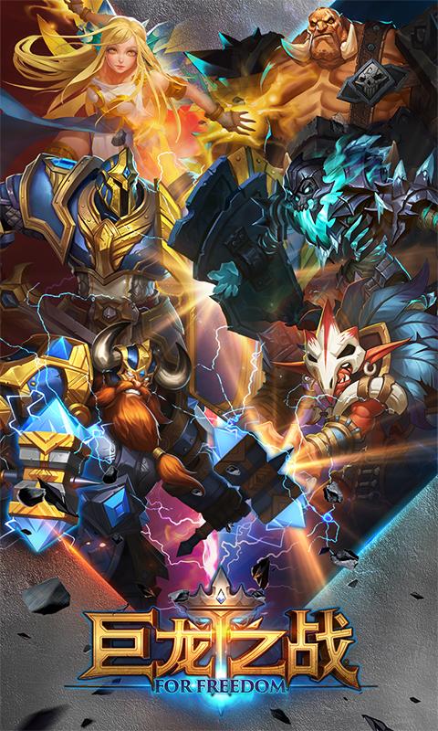 巨龙之战游戏截图