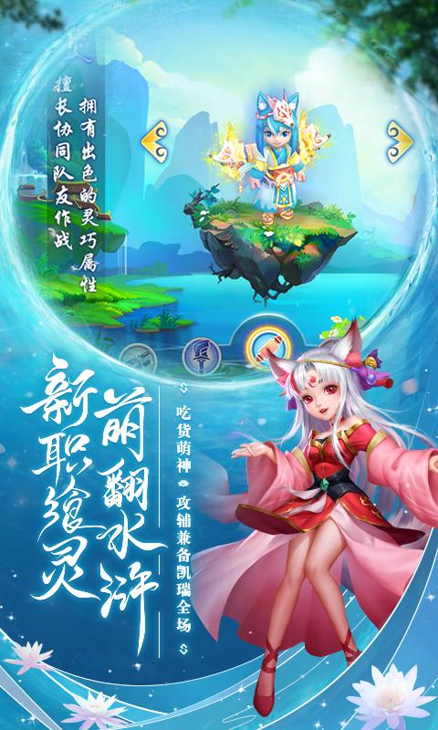 水浒Q传游戏截图