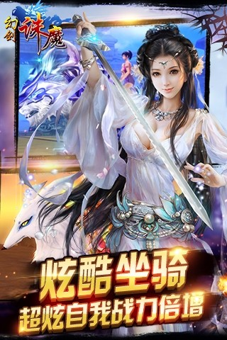 幻剑诛魔游戏截图