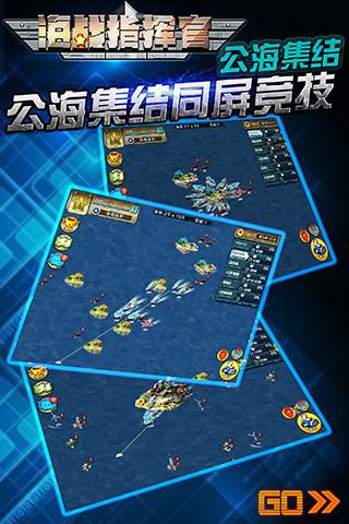 海战指挥官游戏截图