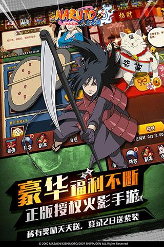 火影忍者-忍者大师游戏截图