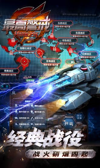 红警:共和国之辉(最高警戒)游戏截图