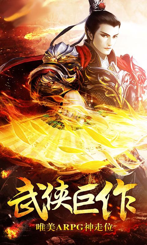 剑神传说:御剑江湖游戏截图