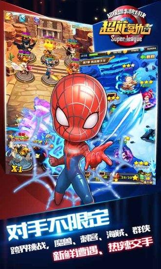 超能复仇者游戏截图