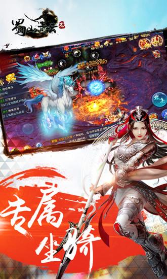 蜀山青云志宣传图片