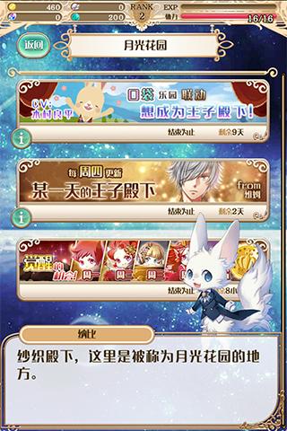 梦王子游戏截图