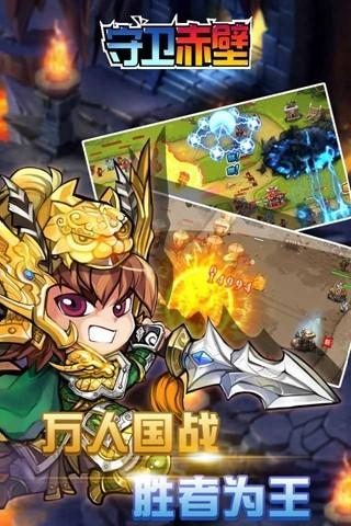 守卫赤壁游戏截图