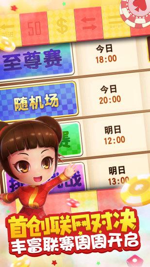 大富翁9(经典震撼回归)游戏截图