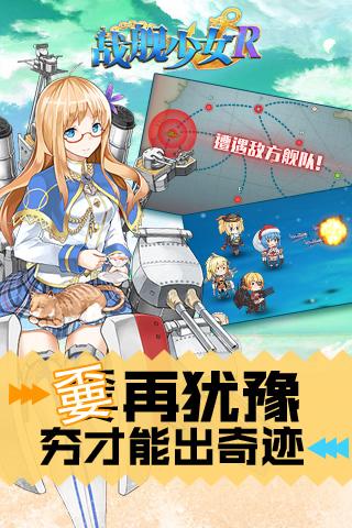 战舰少女R游戏截图