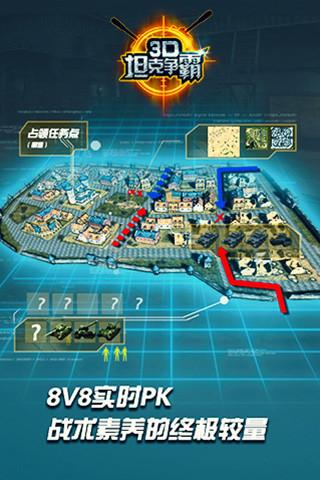 3D坦克争霸(正版)游戏截图