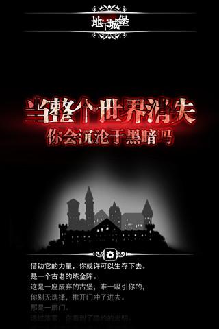 地下城堡:炼金术师的魔幻之旅游戏截图