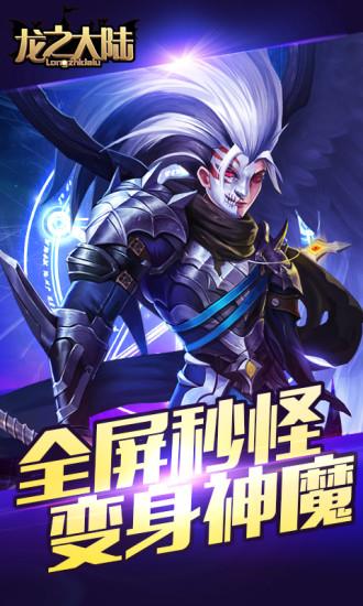 龙之大陆(正统韩风史诗级ARPG)宣传图片