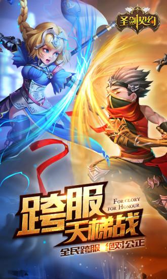 圣剑契约-少年骑士游戏截图