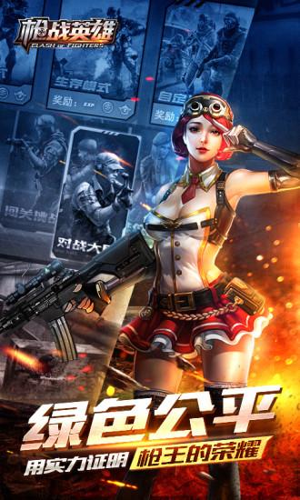 枪战英雄手游游戏截图
