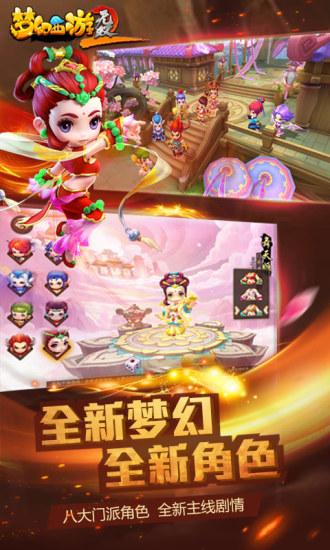 梦幻西游无双版(网易经典续作)游戏截图
