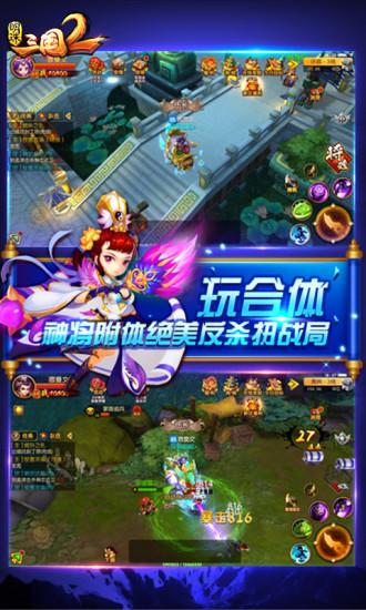明珠三国2(官方正版)截图3